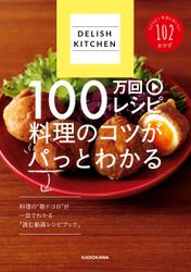 DELISH KITCHEN 100万回レシピ 料理のコツがパっとわかる