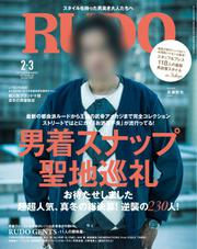 RUDO(ルード) (2017年2・3月合併号)