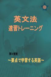 英文法 速習トレーニング