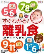 すぐわかる!離乳食 (2016/12/22)