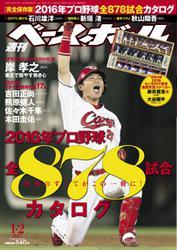 週刊ベースボール (2017年1/2号)