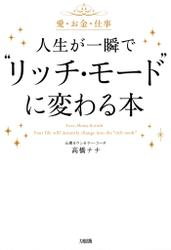 """愛・お金・仕事 人生が一瞬で""""リッチ・モード""""に変わる本(大和出版)"""