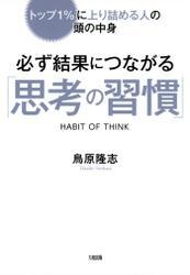 トップ1%に上り詰める人の頭の中身 必ず結果につながる「思考の習慣」(大和出版)
