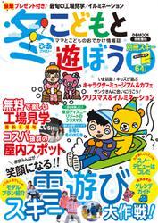 ぴあファミリー 子供と遊ぼう 首都圏版 (2016冬号)
