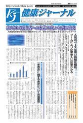 健康ジャーナル (2016年12月20日号)