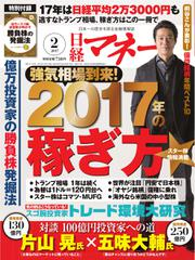 日経マネー (2017年2月号)