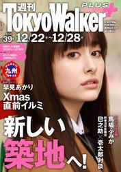 週刊 東京ウォーカー+ No.39 (2016年12月21日発行)