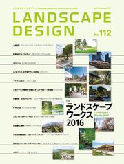 LANDSCAPE DESIGN No.112