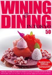 WINING & DINING in TOKYO(ワイニング&ダイニング・イン・東京) 50
