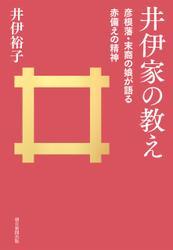 井伊家の教え 彦根藩・末裔の娘が語る赤備えの精神