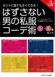 ホントに誰でもすぐできる!はずさない男の私服コーデ術 (5)~(8)巻セット