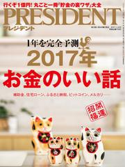 PRESIDENT(プレジデント) (2017年1.16号)
