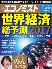 エコノミスト (2017年01月03・10日合併号)
