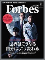 Forbes JAPAN(フォーブス ジャパン)  (2017年2月号)