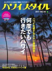 ハワイスタイル (No.48)