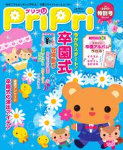 PriPri(プリプリ) (2017年特別号)