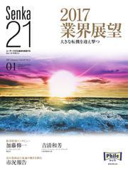 Senka21 (2017年1月号)