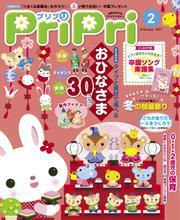 PriPri(プリプリ) (2017年2月号)
