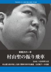 将棋世界 付録 (2017年2月号)