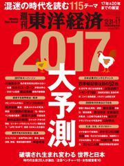 週刊東洋経済 (2016年12/31・2017年1/7合併号)