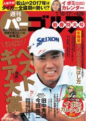 週刊 パーゴルフ (1/10・1/17合併号)