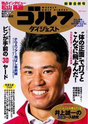 週刊ゴルフダイジェスト (2017/1/10・17号)
