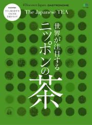 別冊Discover Japan シリーズ (GASTRONOMIE 世界が注目するニッポンの茶)