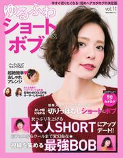 NEKO MOOK ヘアカタログシリーズ (ゆるふわショート&ボブvol.11)