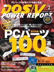 DOS/V POWER REPORT (ドスブイパワーレポート) (2017年2月号)