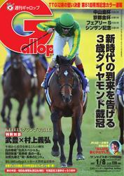 週刊Gallop(ギャロップ) (1月8日号)