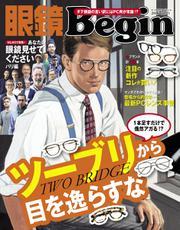 眼鏡Begin(ビギン) (Vol.21)
