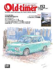 オールドタイマー(Old-timer) (2017年2月号)