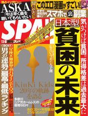 SPA! (2017年1/3・10合併号)