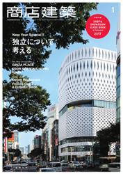 商店建築 (2017年1月号)