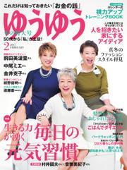 ゆうゆう (2017年2月号)