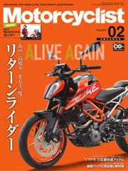 モーターサイクリスト (2017年2月号)
