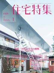 新建築住宅特集 (2017年1月号)