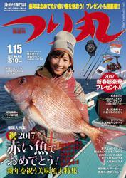 つり丸 (2017年1/15号)