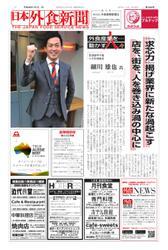 日本外食新聞 (2017/1/1号)