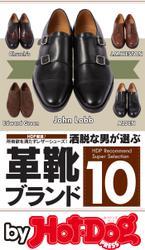 バイホットドッグプレス 洒脱な男が選ぶ革靴ブランド10 2017年1/13号