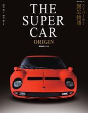 THE SUPER CAR ORIGIN (2016/12/23)