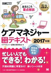 福祉教科書 ケアマネジャー 完全合格テキスト 2017年版