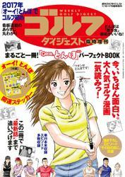 週刊ゴルフダイジェスト臨時増刊 『オーイ!とんぼ』パーフェクトBOOK (2016/12/31)