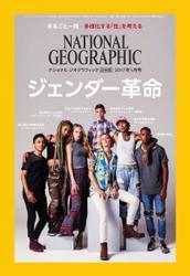 ナショナルジオグラフィック日本版 (2017年1月号)