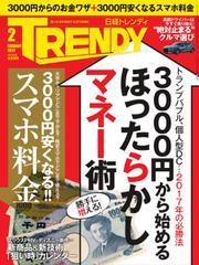 日経トレンディ (TRENDY) (2017年2月号)