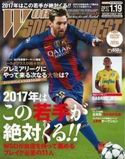WORLD SOCCER DIGEST(ワールドサッカーダイジェスト) (2017年1/19号)