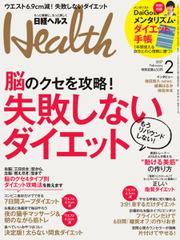 日経ヘルス (2017年2月号)