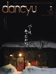 dancyu(ダンチュウ) (2017年2月号)