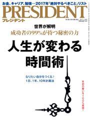 PRESIDENT(プレジデント) (2017年1.30号)