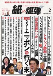 紙の爆弾 (2017年2月号)